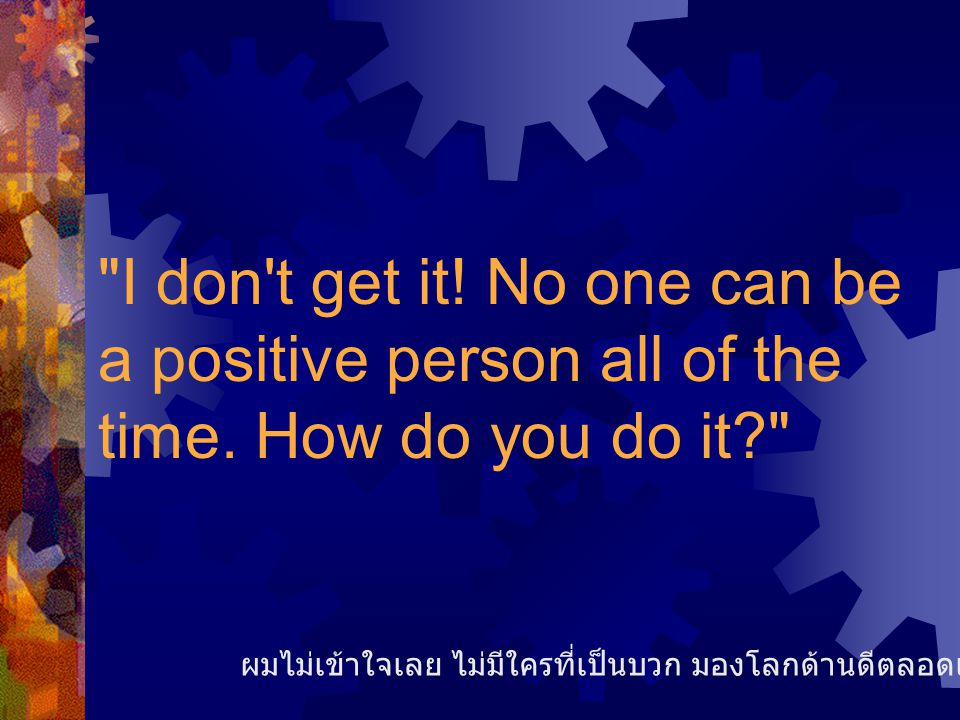 I don t get it. No one can be a positive person all of the time