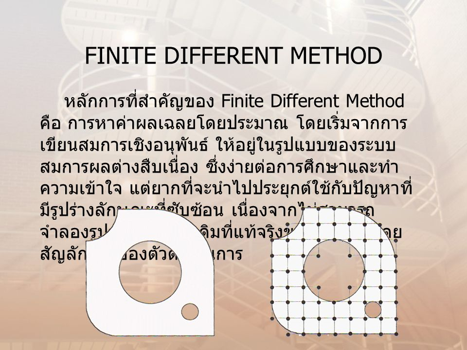 FINITE DIFFERENT METHOD