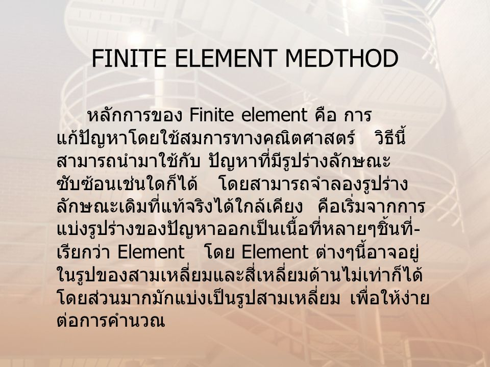 FINITE ELEMENT MEDTHOD