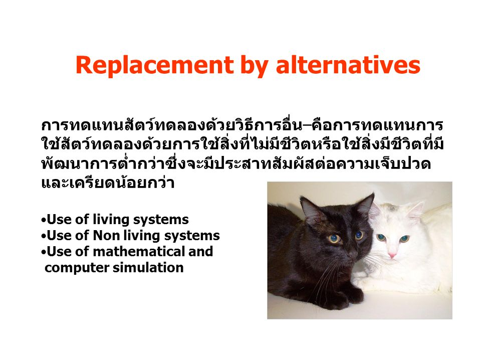 Replacement by alternatives
