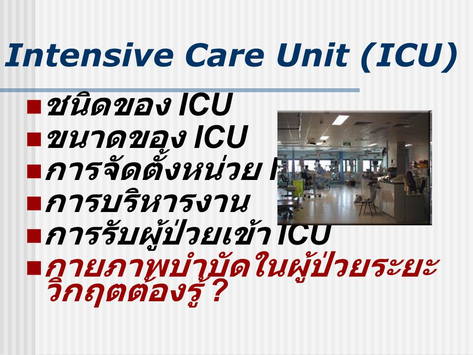 Intensive Care Unit (ICU)