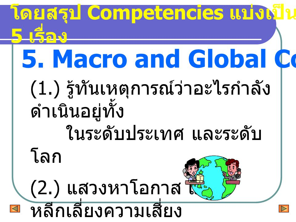 5. Macro and Global Competency