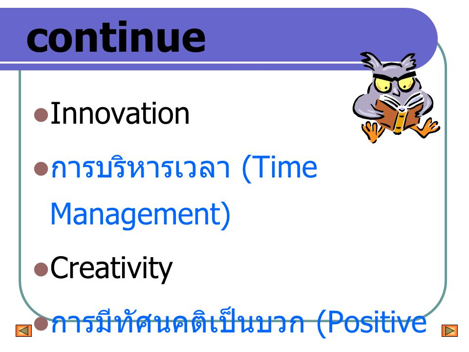 continue Innovation การบริหารเวลา (Time Management) Creativity