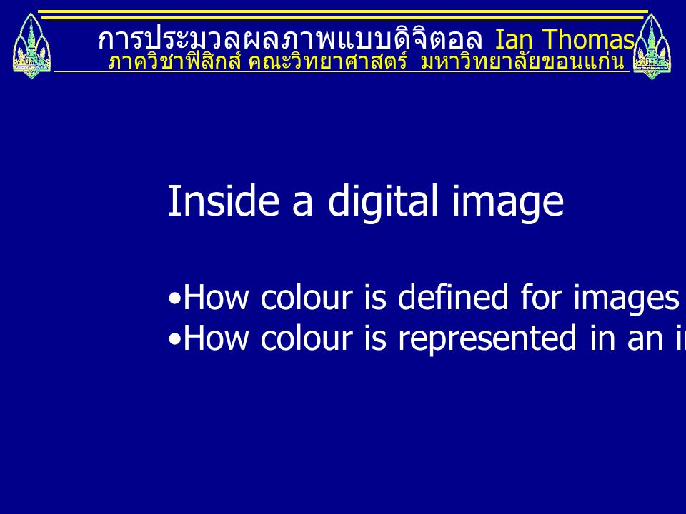 Inside a digital image How colour is defined for images
