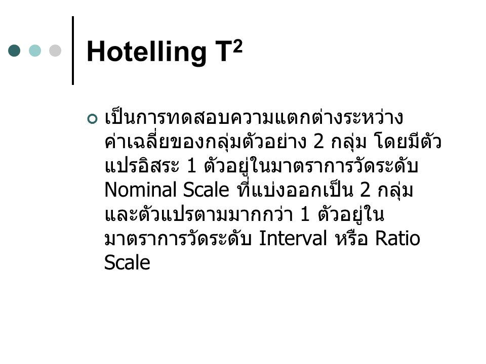 Hotelling T2