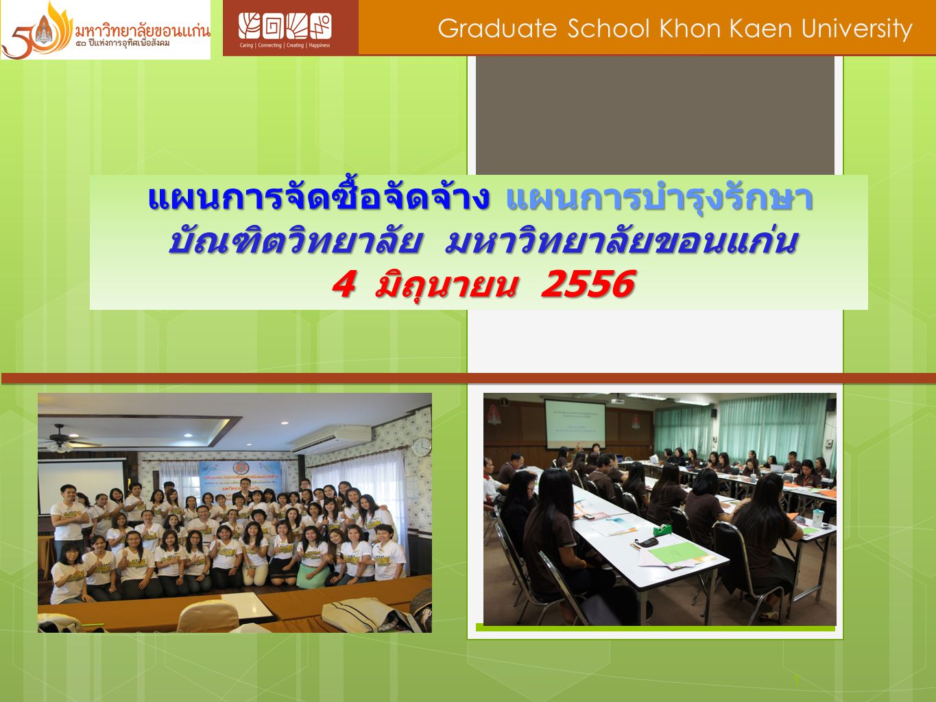 Graduate School Khon Kaen University