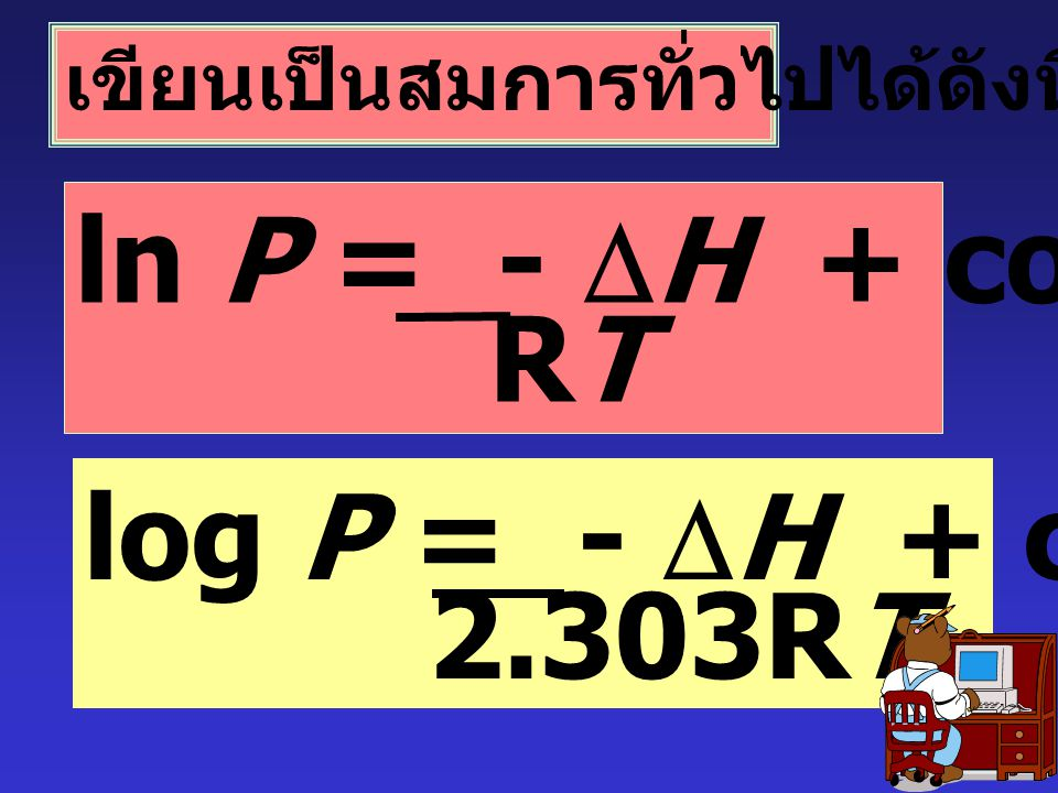 ln P = - DH + constant RT log P = - DH + constant 2.303RT