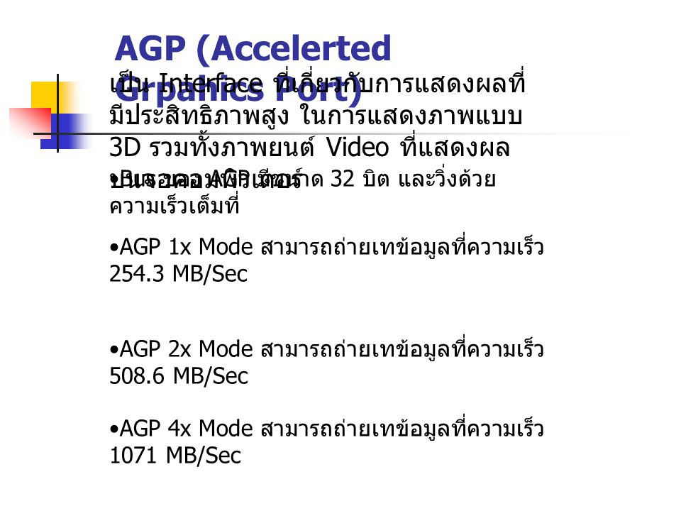 AGP (Accelerted Grpahics Port)