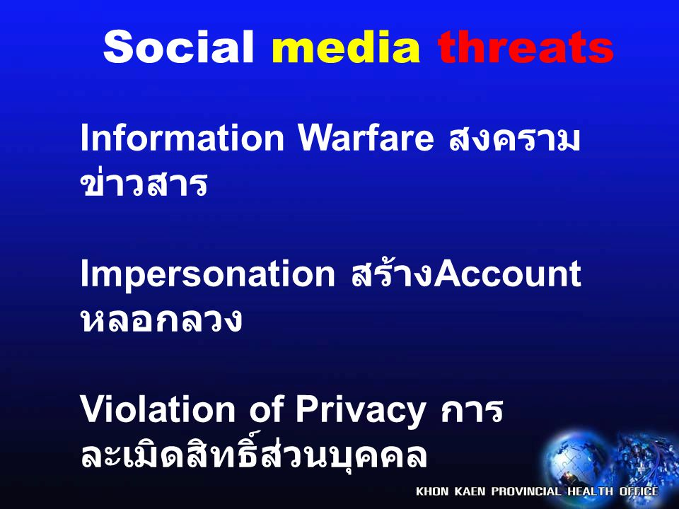 Social media threats Information Warfare สงครามข่าวสาร