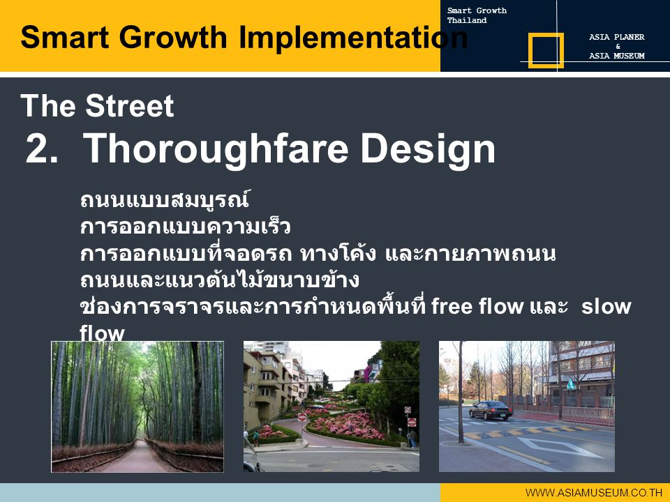 2. Thoroughfare Design Smart Growth Implementation The Street