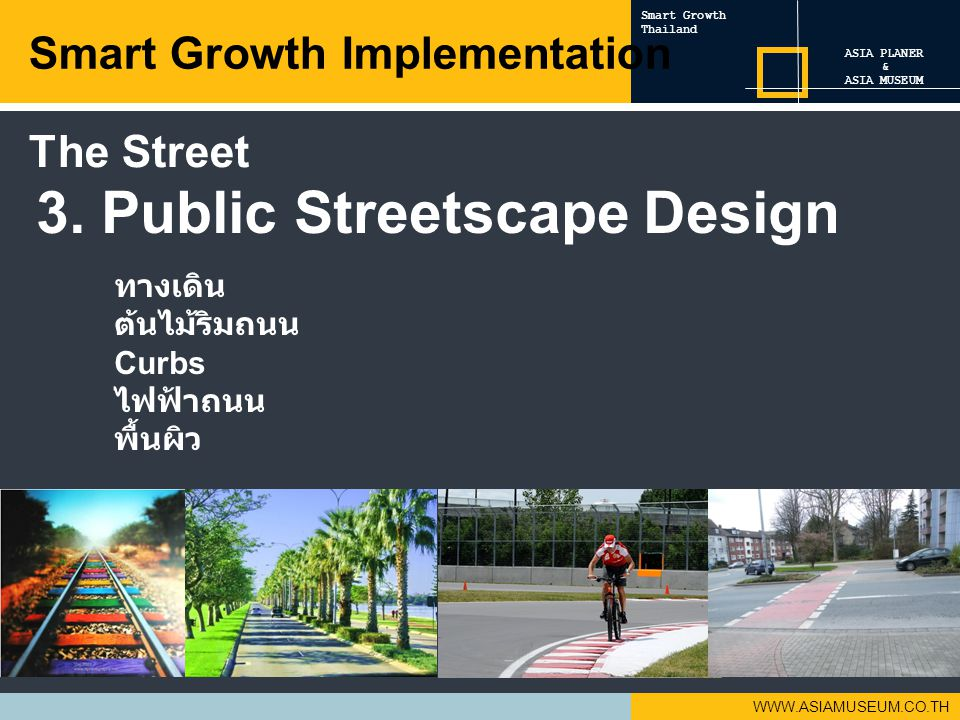 3. Public Streetscape Design