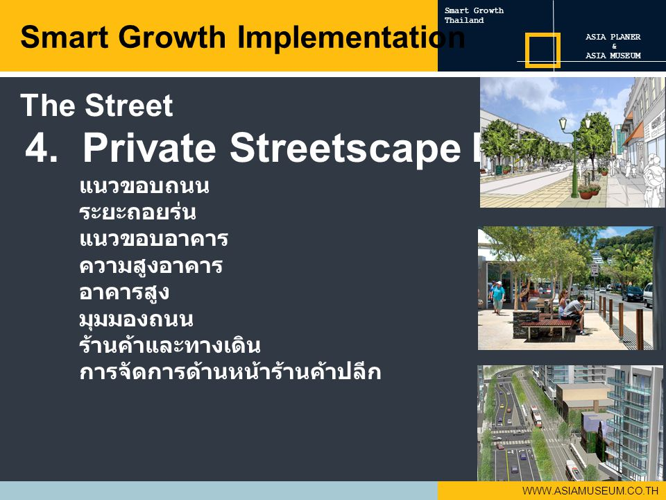 4. Private Streetscape Design