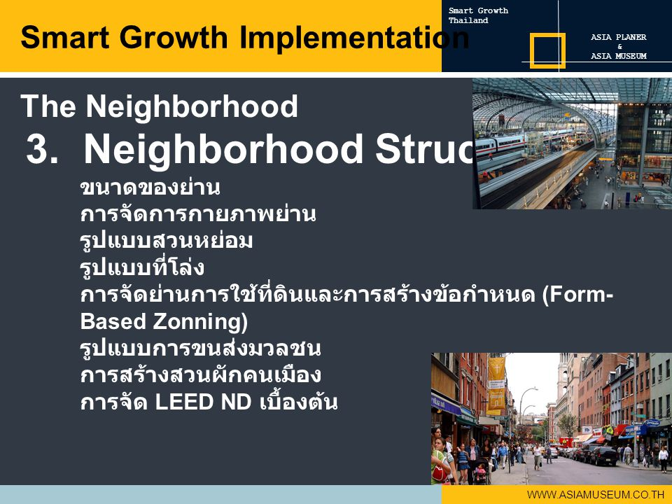 3. Neighborhood Structure