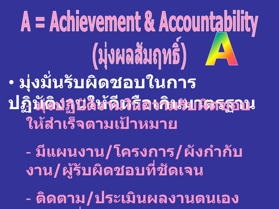 A = Achievement & Accountability