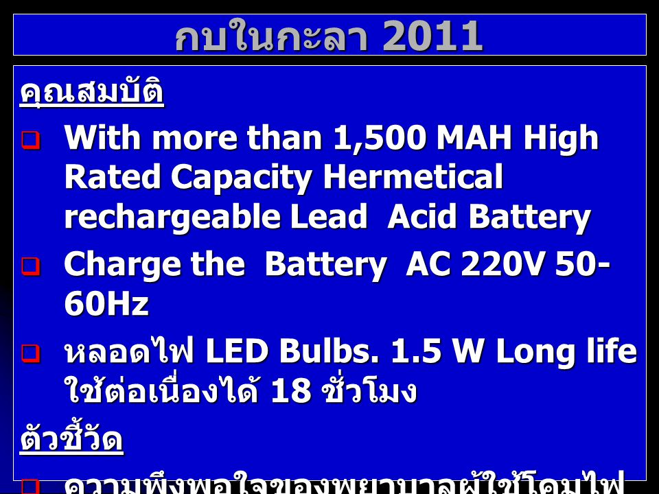 กบในกะลา 2011 คุณสมบัติ With more than 1,500 MAH High Rated Capacity Hermetical rechargeable Lead Acid Battery.