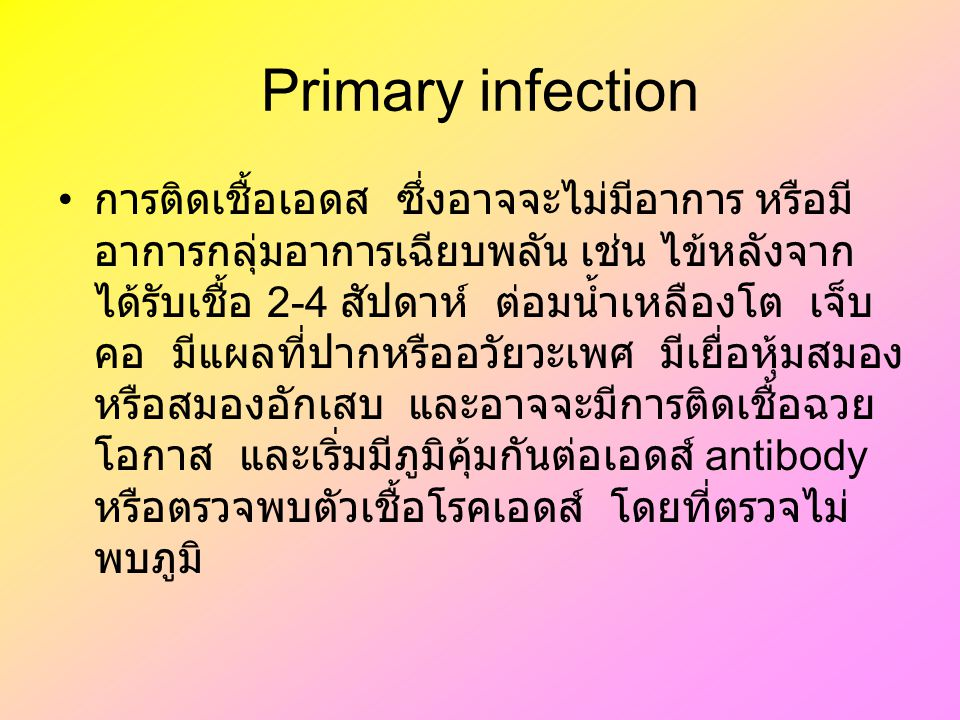 Primary infection