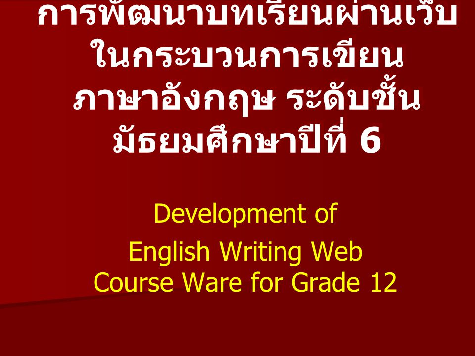 Development of English Writing Web Course Ware for Grade 12