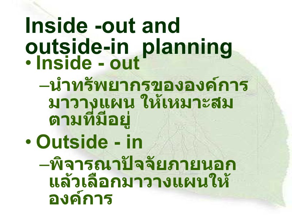 Inside -out and outside-in planning