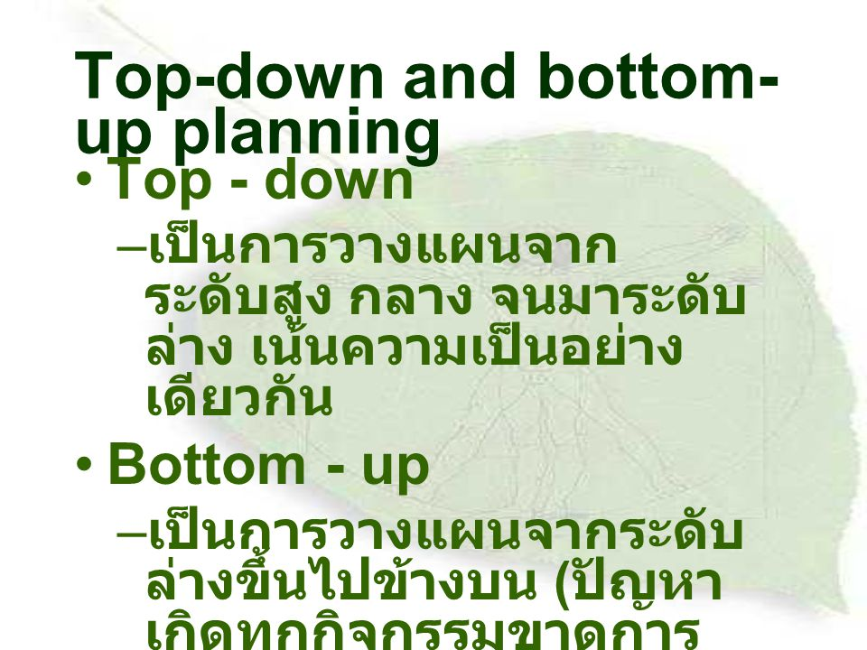 Top-down and bottom-up planning