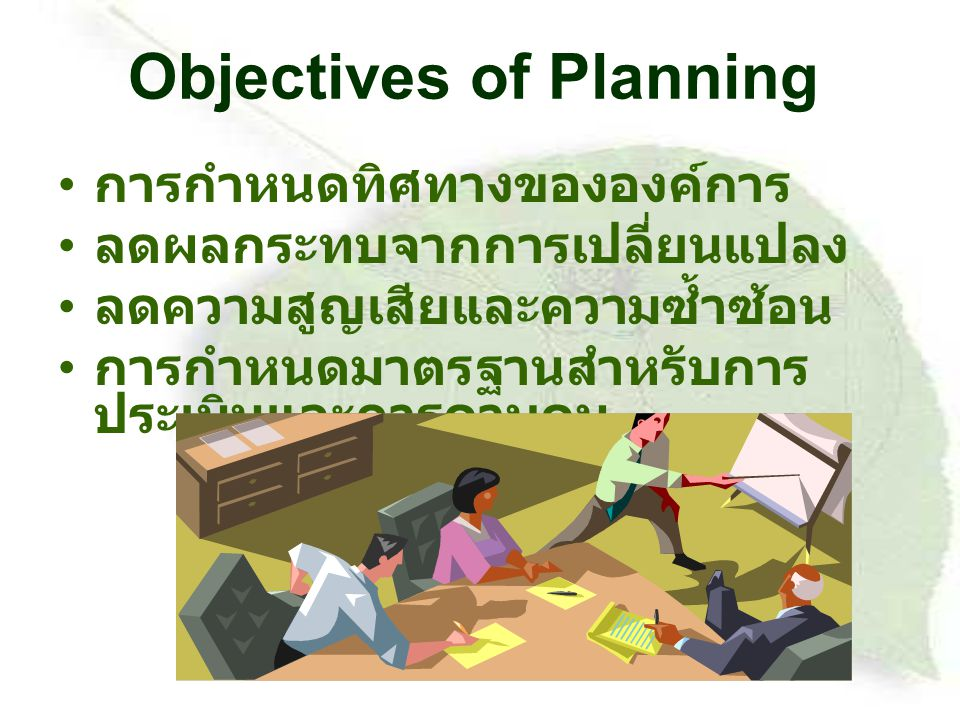 Objectives of Planning