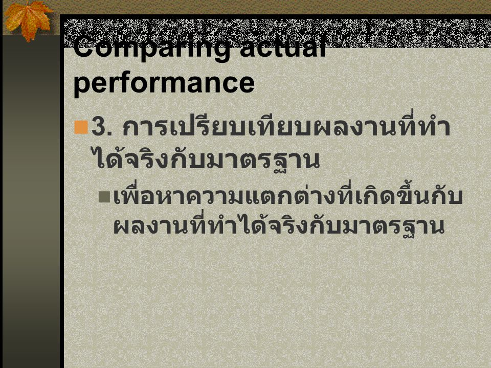 Comparing actual performance