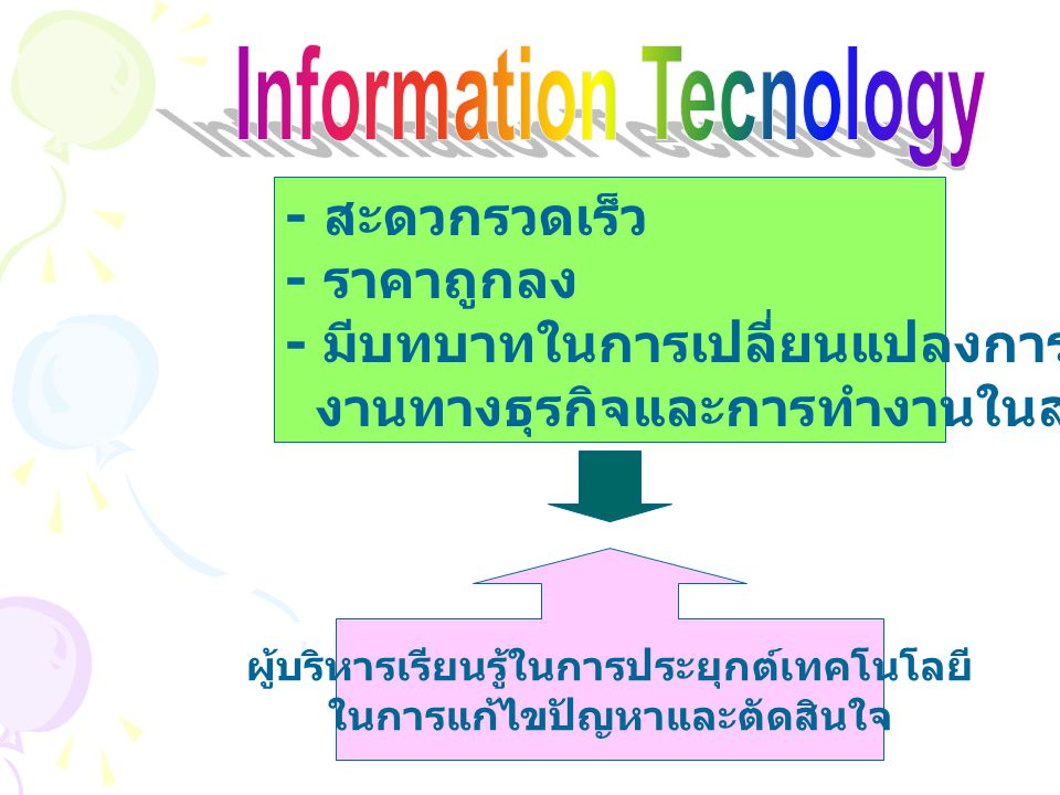 Information Tecnology