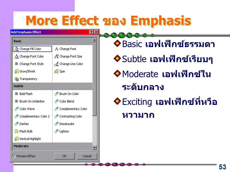 More Effect ของ Emphasis