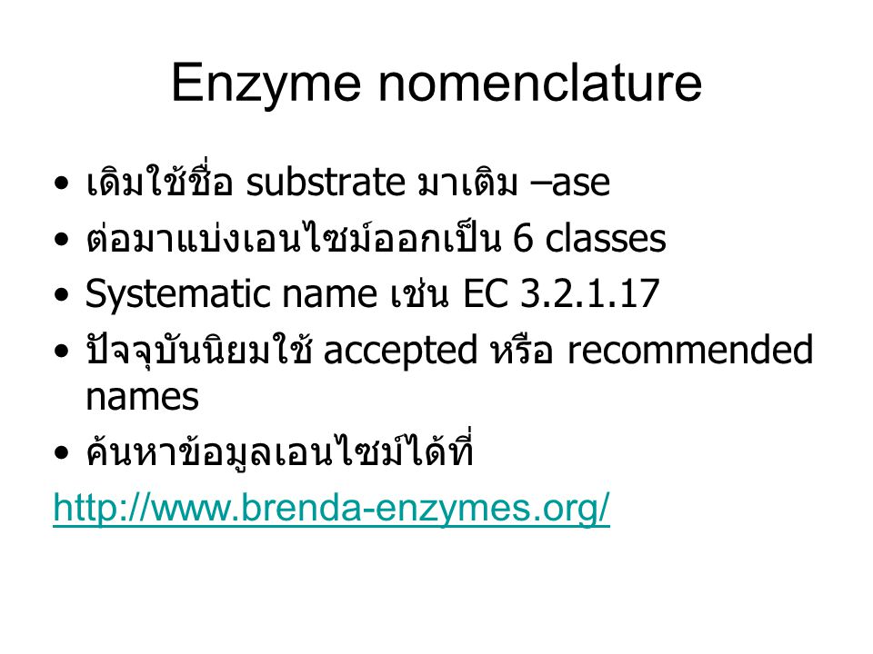 Enzyme nomenclature เดิมใช้ชื่อ substrate มาเติม –ase