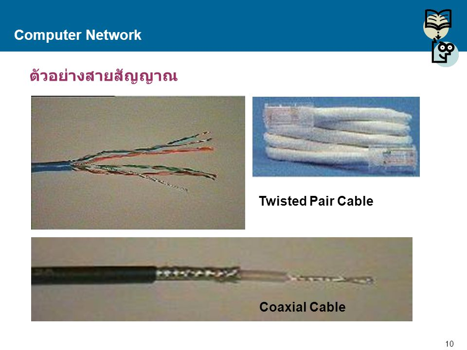 Computer Network ตัวอย่างสายสัญญาณ Twisted Pair Cable Coaxial Cable