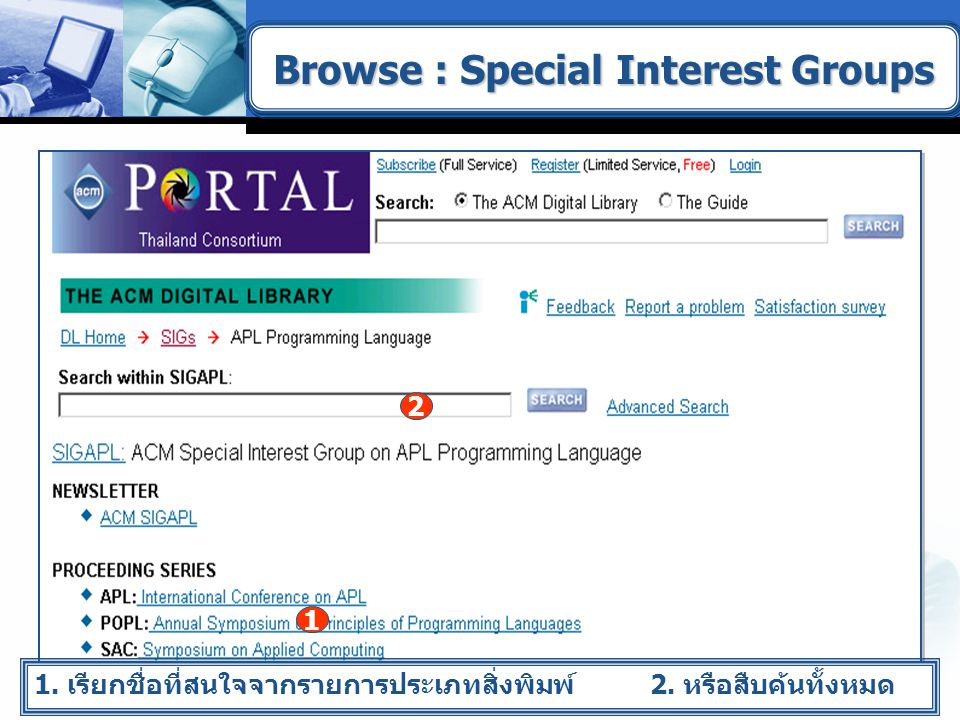 Browse : Special Interest Groups