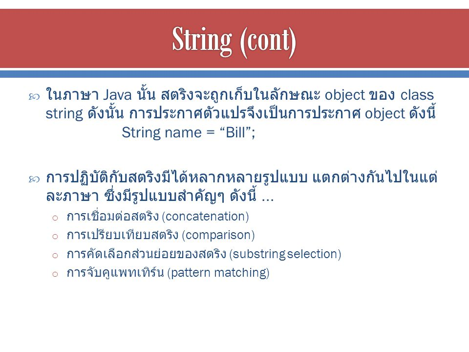 String (cont)