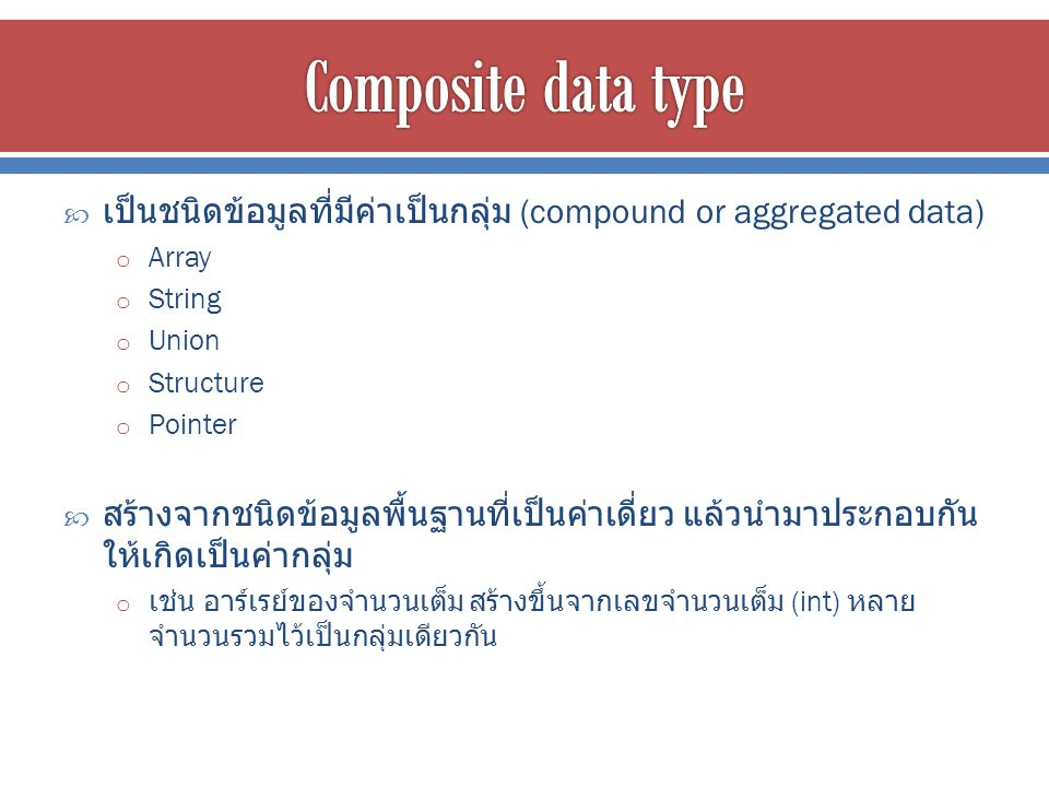 Composite data type เป็นชนิดข้อมูลที่มีค่าเป็นกลุ่ม (compound or aggregated data) Array. String. Union.