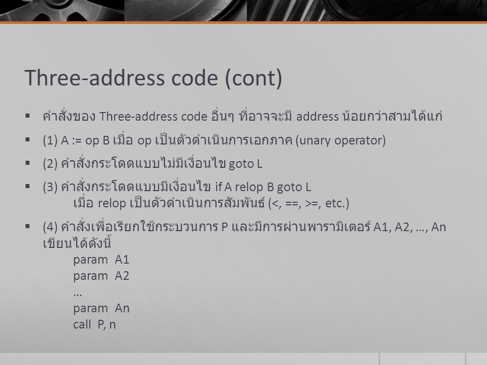 Three-address code (cont)