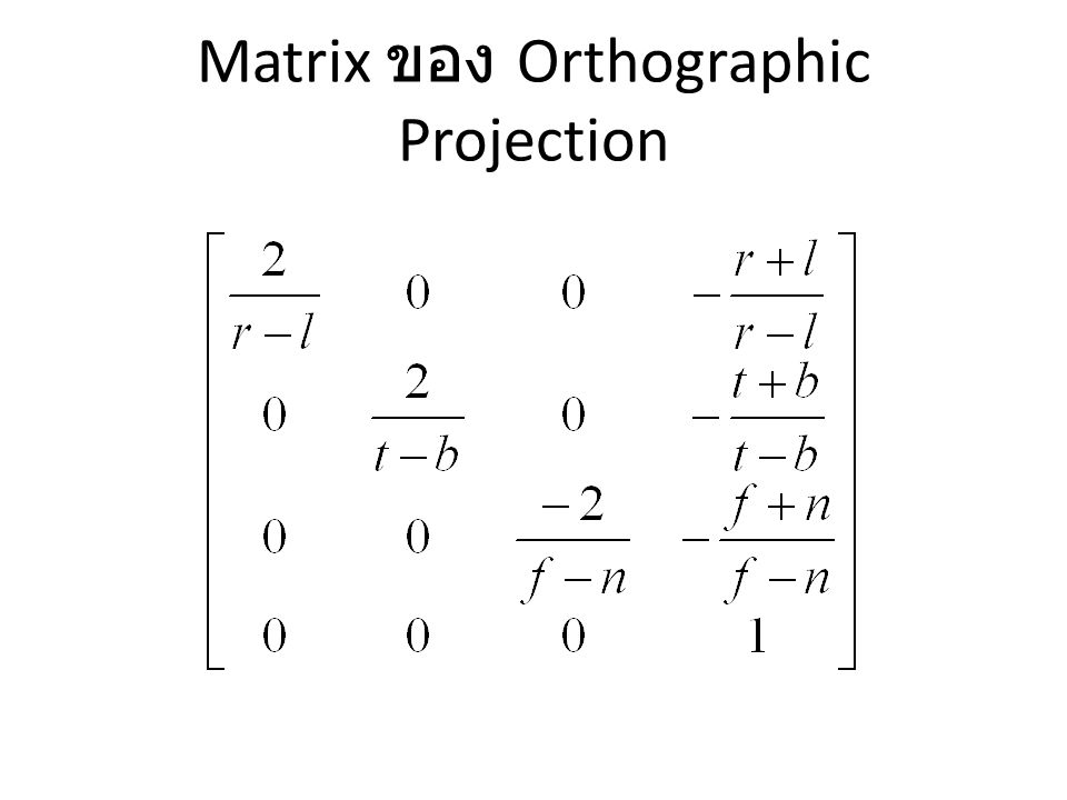 Matrix ของ Orthographic Projection
