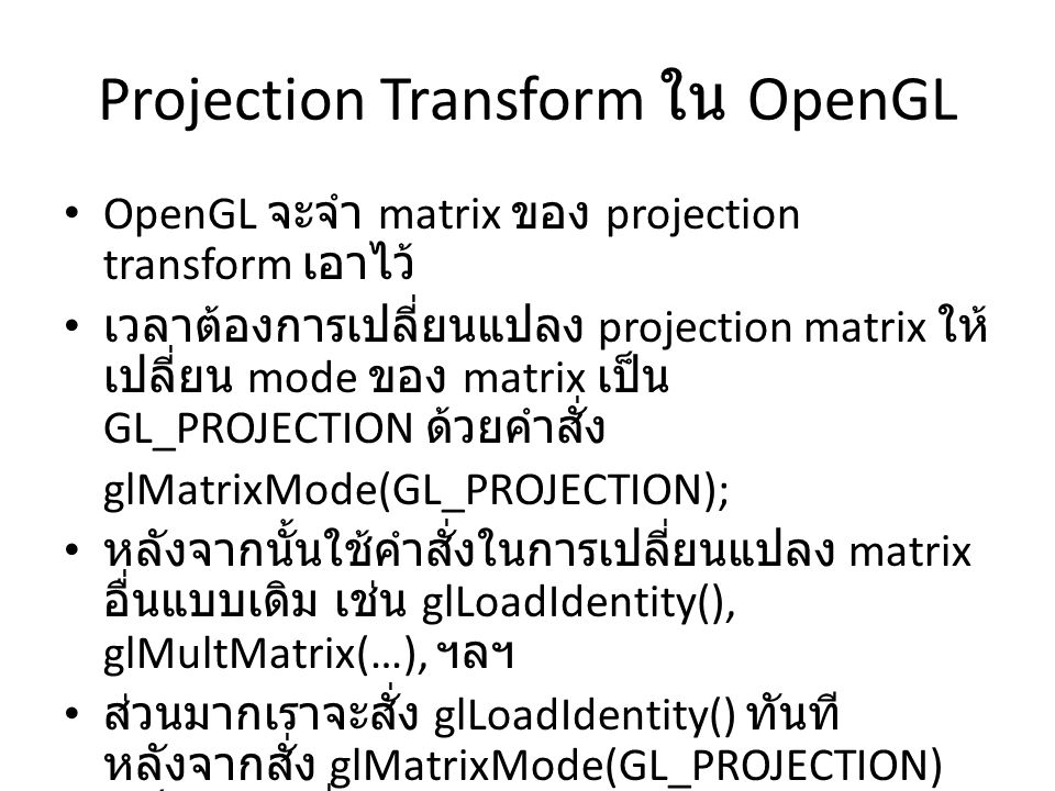 Projection Transform ใน OpenGL