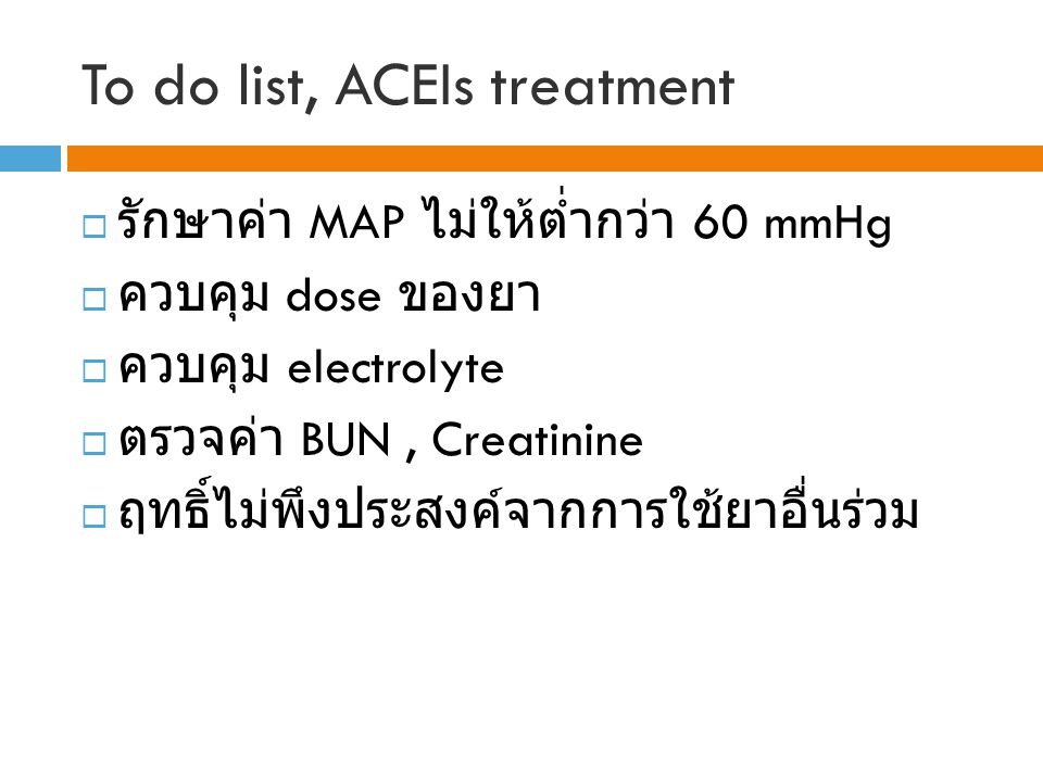 To do list, ACEIs treatment