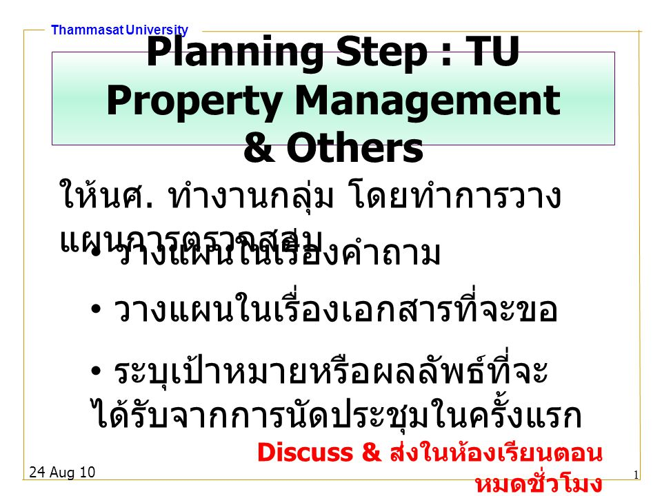 Planning Step : TU Property Management & Others