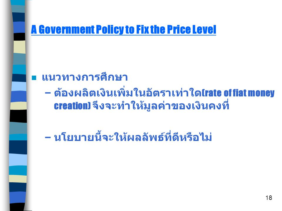 A Government Policy to Fix the Price Level