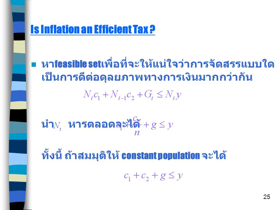 Is Inflation an Efficient Tax