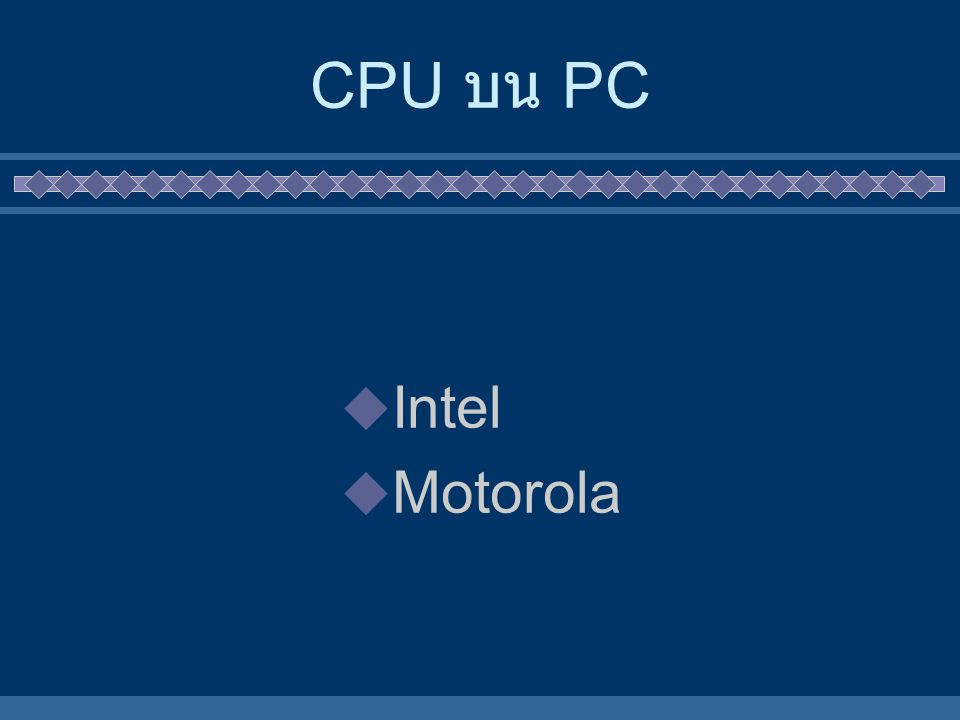CPU บน PC Intel Motorola