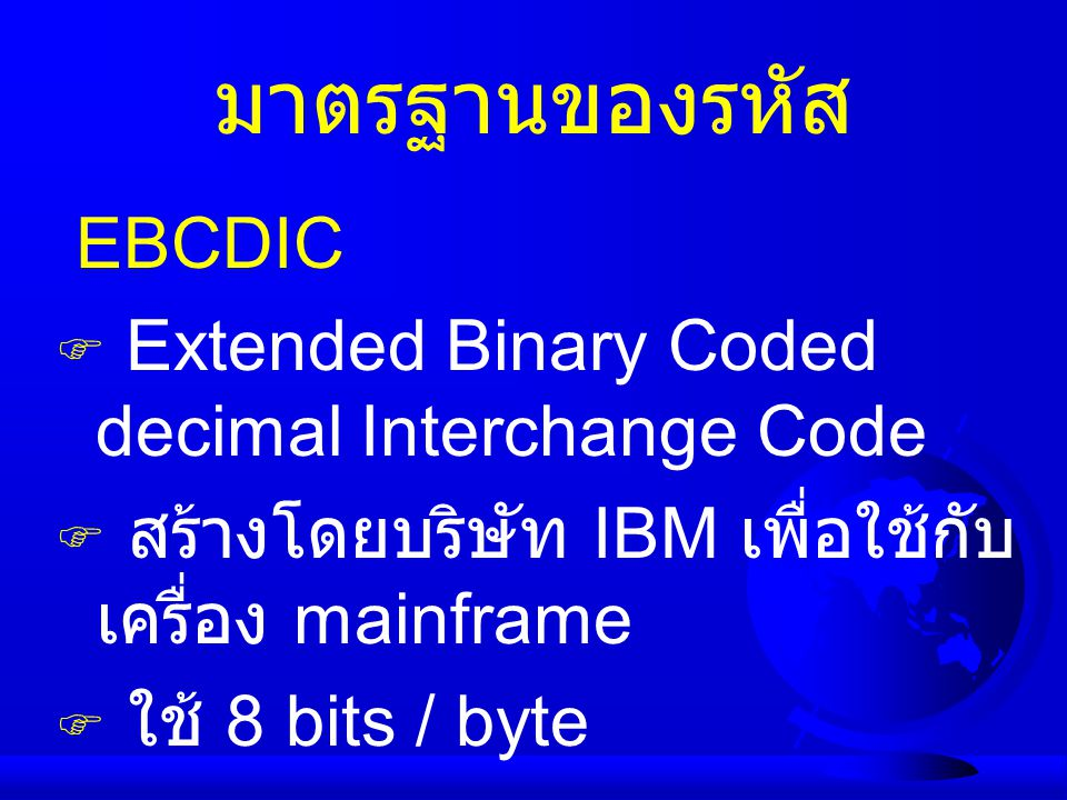 มาตรฐานของรหัส EBCDIC Extended Binary Coded decimal Interchange Code