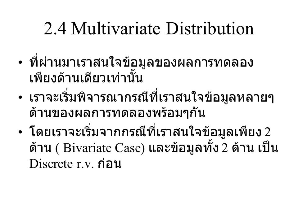 2.4 Multivariate Distribution