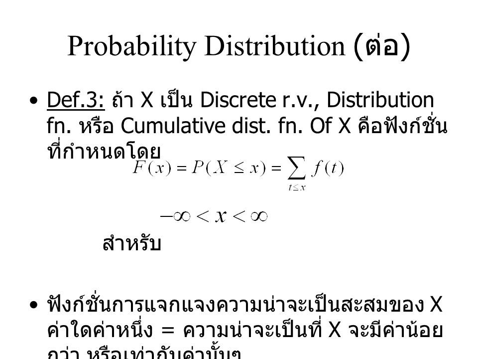 Probability Distribution (ต่อ)