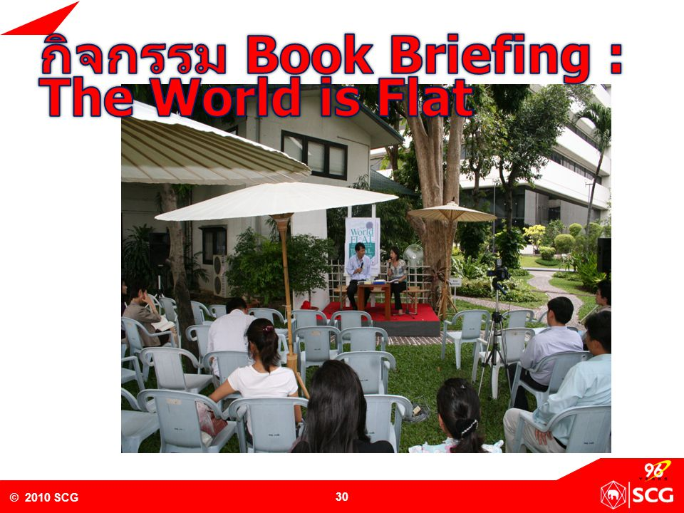 กิจกรรม Book Briefing : The World is Flat