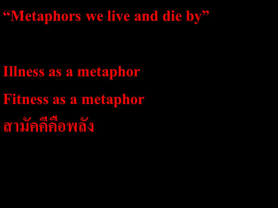 Metaphors we live and die by Illness as a metaphor Fitness as a metaphor สามัคคีคือพลัง