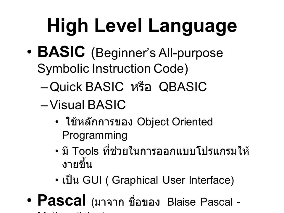 High Level Language BASIC (Beginner's All-purpose Symbolic Instruction Code) Quick BASIC หรือ QBASIC.