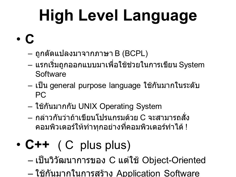 High Level Language C C++ ( C plus plus)