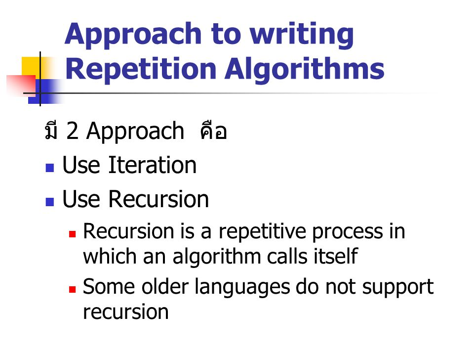 Approach to writing Repetition Algorithms