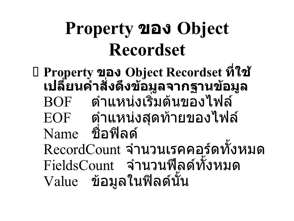 Property ของ Object Recordset