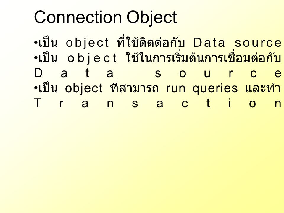 Connection Object เป็น object ที่ใช้ติดต่อกับ Data source
